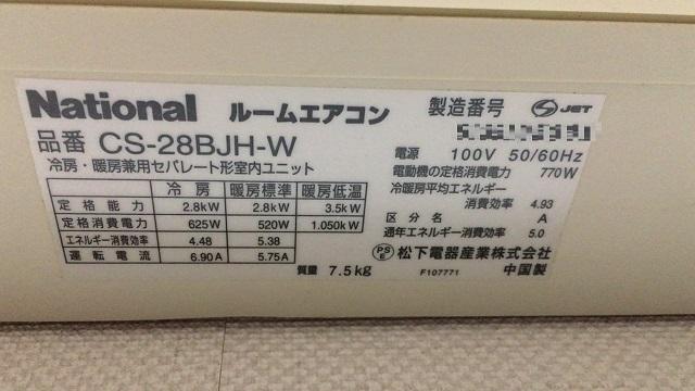 エアコンの定格電力
