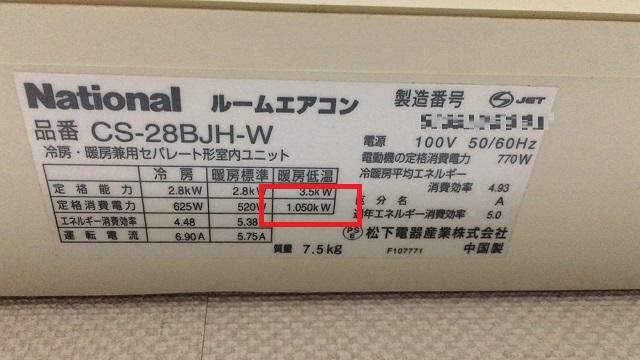 エアコンの暖房の電気代