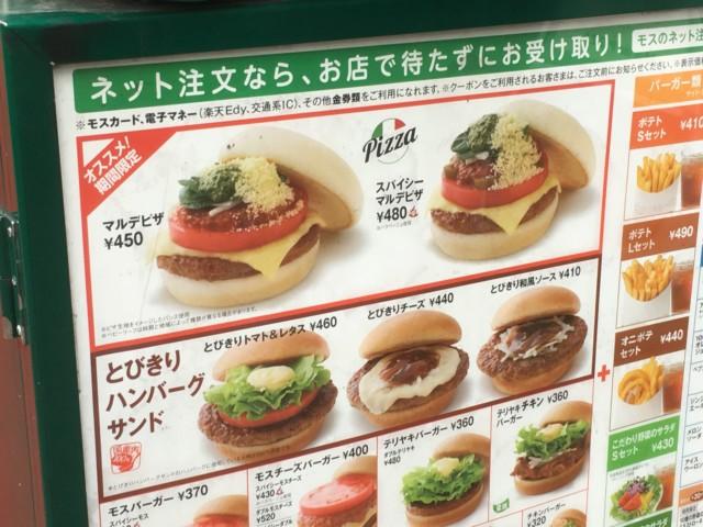 モスバーガーの新メニューマルデピザ